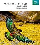 BBCアース: ワイルド・ニュージーランド - 美しき野生の楽園 [Blu-ray]