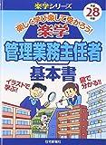 楽学管理業務主任者 基本書〈平成28年版〉 (楽学シリーズ)