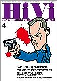 HiVi (ハイヴィ) 2017年 4月号 [雑誌]