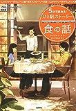 5分で読める! ひと駅ストーリー 食の話 (宝島社文庫)