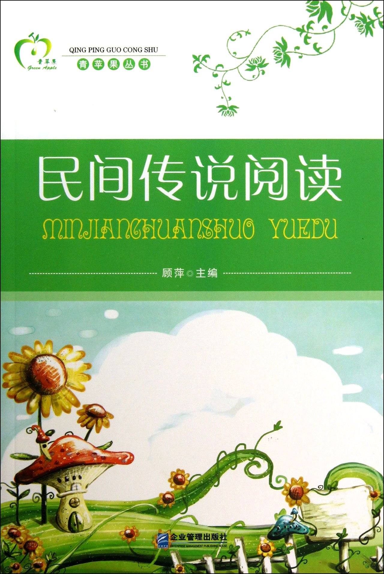 Green Apple Books : Reading folklore(Chinese Edition) pdf