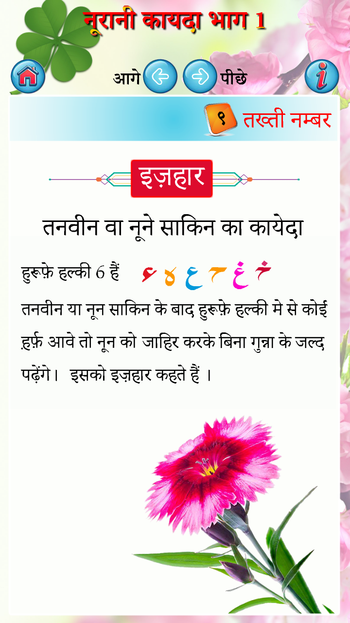 Amazon noorani qaida in hindi part 1 appstore for android izmirmasajfo