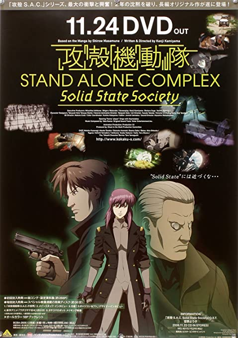 Ghost In The Shell Stand Alone Complex Solid State Society S A C Sss Japanese Rare Anime Promotion Poster B2 51 5x72 8cm Amazon Co Uk Kitchen Home
