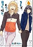 2DK、Gペン、目覚まし時計。: 6 (百合姫コミックス)