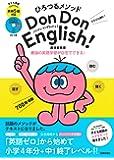 ひろつるメソッド 子ども英語 Don Don English!  英検5級対応 CD付き