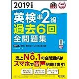 2019年度版 英検 準2級全問題集 (旺文社英検書)