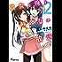 彼女と俺とみんなの放送(2) (電撃文庫)