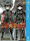 双星の陰陽師 1 (ジャンプコミックスDIGITAL)