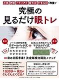 究極の見るだけ眼トレ 近視・老眼・ドライアイ・疲れ 目 ・かすみ 目 を改善! (わかさ夢MOOK 79)