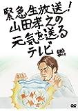 緊急生放送! 山田孝之の元気を送るテレビDVD