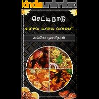 Chettinad Non Vegetarian Recipes: செட்டி நாடு  அசைவ உணவு வகைகள் (Tamil Edition)