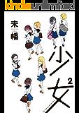 少女² (百合姫コミックス)