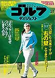 週刊ゴルフダイジェスト 2018年 05/01号 [雑誌]
