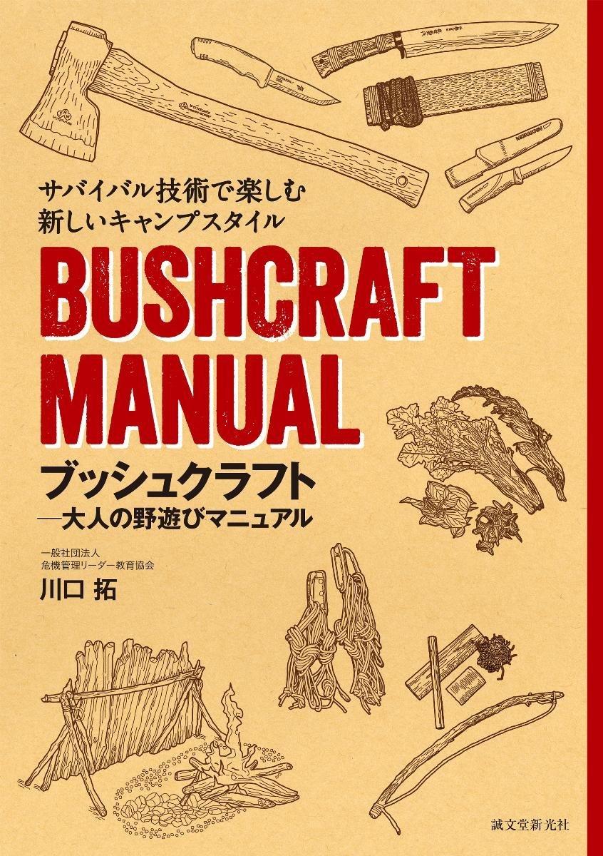 ブッシュクラフト-大人の遊びマニュアル:サバイバル技術で楽しむ新しいキャンプスタイル<br />