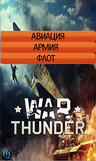 War thunder base aircraft 0 0 9