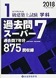 1級建築士試験 学科 過去問スーパー7〈2018(平成30年度版)〉
