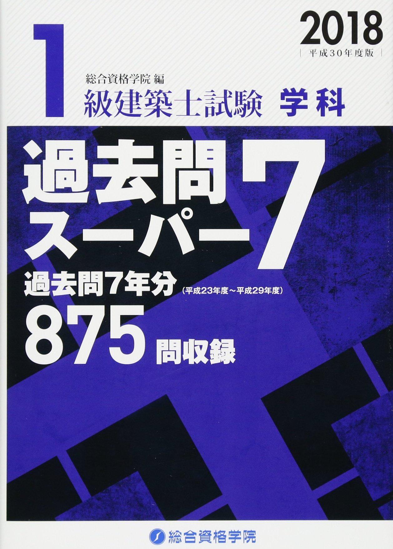 総合資格学院 (編集) 1級建築士試験 学科 過去問スーパー7