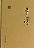 老子 (国学典藏)
