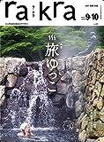 rakra (ラクラ) vol.90 2018 8/25 [ 旅ゆっこ ]