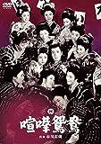 喧嘩鴛鴦 [DVD]