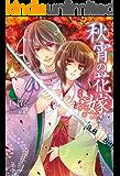 秋宵の花嫁 (Regalo)