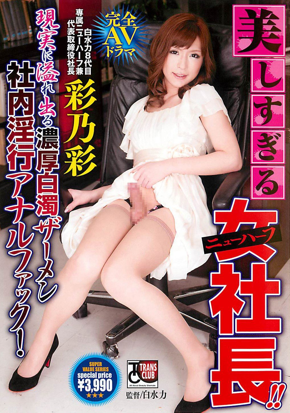 Real Woman Porn Shemale Japan