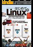はじめてのLinux パーフェクトガイド(Ubuntu/Lubuntu/Puppy Linuxを詳解!)