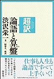 超訳 論語と算盤