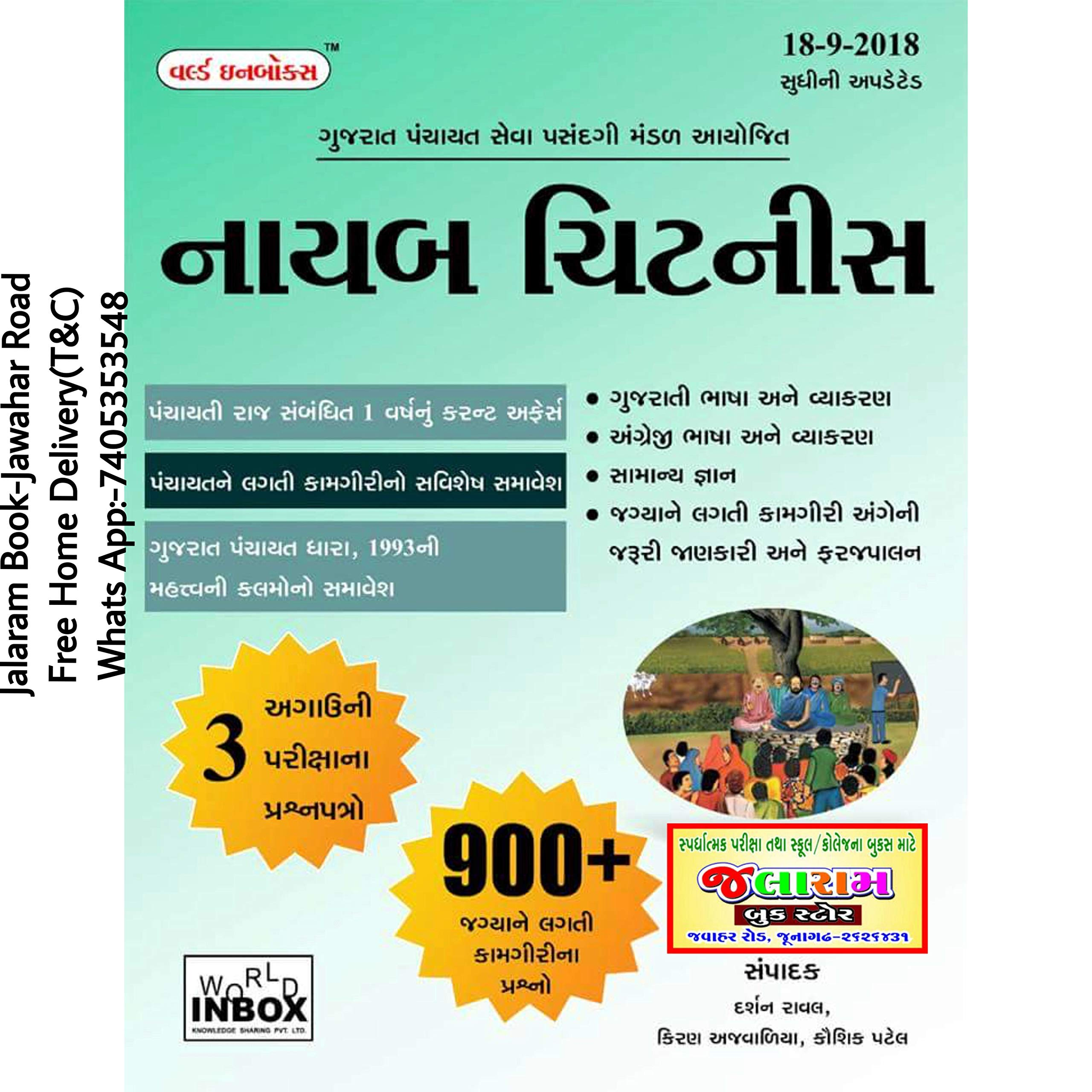 Buy Nayab Chitnis Exam (Latest Edition) Book Online at Low