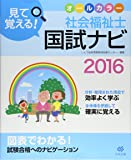 見て覚える!社会福祉士国試ナビ2016