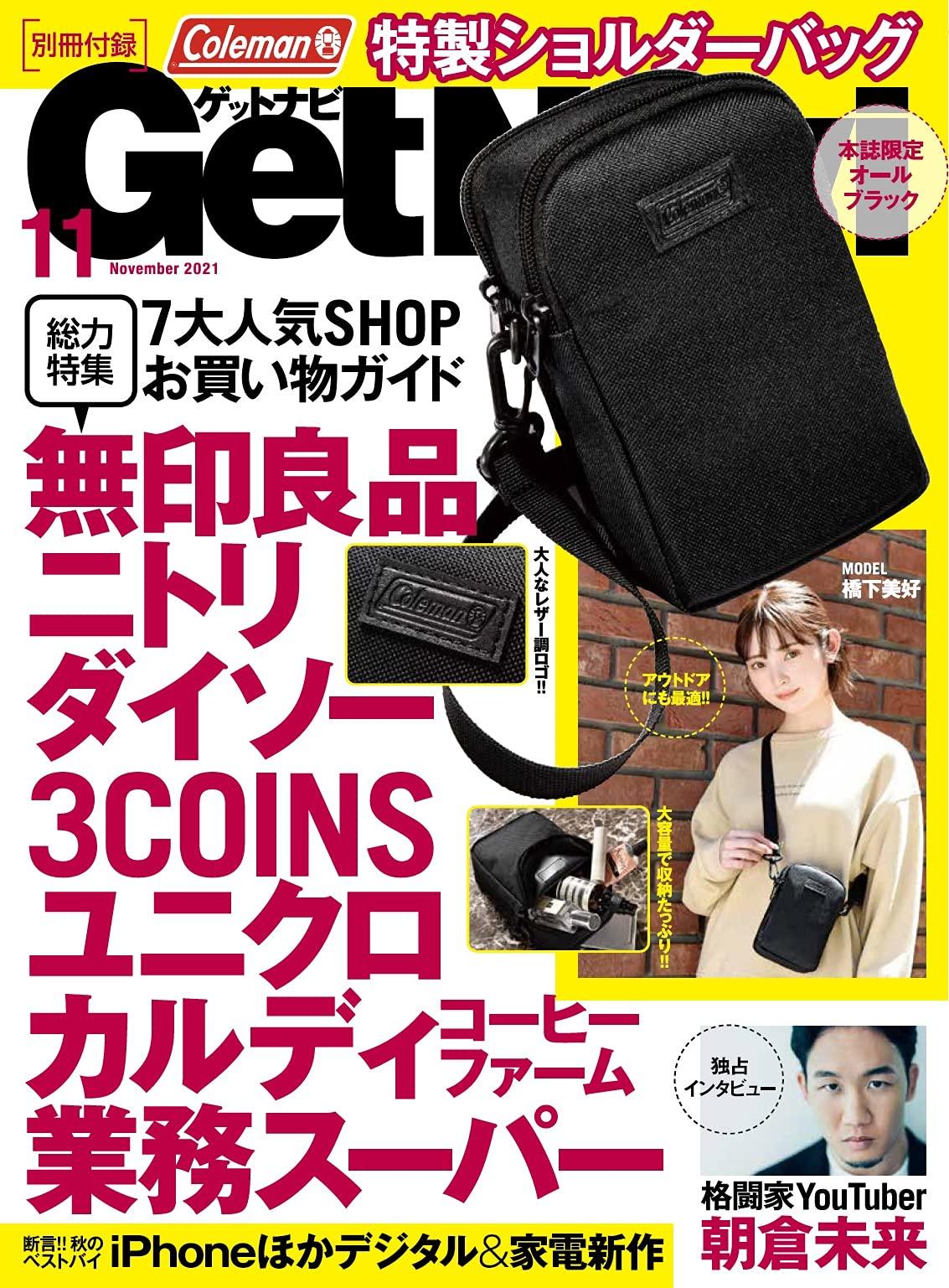 【ゲットナビ Get Navi 2021年11月号 雑誌付録】コールマン 特製 ショルダーバッグ