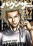 バウンサー 2 (ヤングチャンピオン烈コミックス)
