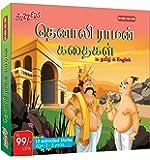 Buzzers Tales of Tenali Raman