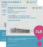 [中国移動香港] 2枚セット品 中国(TDD) 香港(FDD) 3GB 4G/3G 10日間 データ通信SIMカード [並行輸入品]