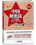 中国秘密战:中共情报、保卫工作纪实(升级图文版)