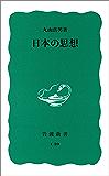 日本の思想 (岩波新書)