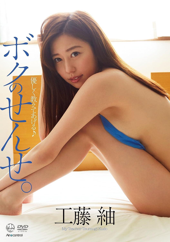 工藤紬 DVD ≪ボクのせんせ。≫ (発売日 2017/09/25)