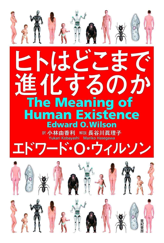 ヒトの脳にはクセがある: 動物行動学的人間論 (新潮選書)