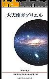 38巻 大天使ガブリエル アマーリエ スピリチュアルメッセージ集