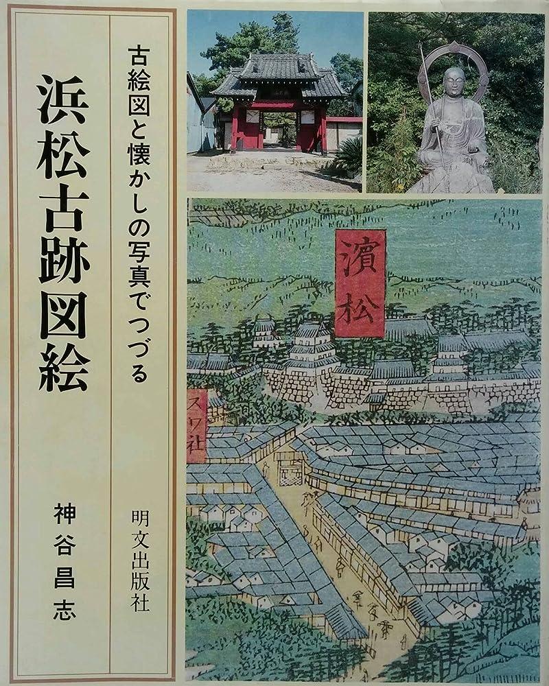 浜松古跡図絵―古絵図と懐かしの写真でつづる