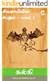 Sivakamiyin Sabatham - 1  (Tamil)