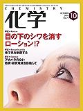 化学 10月号 (2016-09-17) [雑誌]
