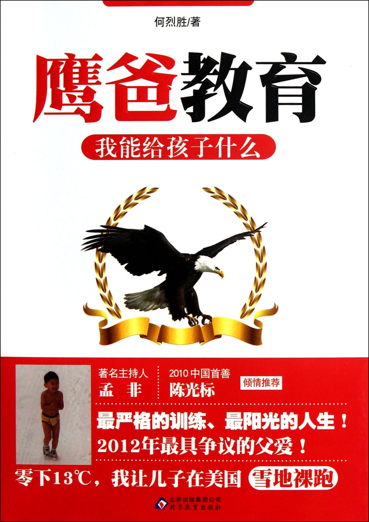 Eagle PA education - I can give the child what (Chinese Edition) PDF