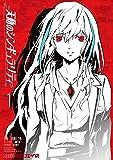 天動のシンギュラリティ(1) (ファミ通クリアコミックス)