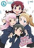 灼熱の卓球娘4 (初回生産限定版) [DVD]