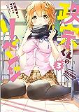 政宗くんのリベンジ: 3 (REXコミックス)