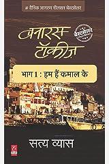 1/12 : Banaras Talkies : Hum Hain Kamaal Ke (Hindi Edition) Kindle Edition