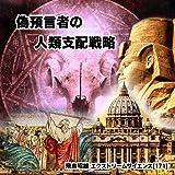 「偽預言者の人類支配戦略」飛鳥昭雄のエクストリームサイエンス(171) [DVD]