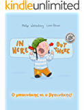 In here, out there! Ο μπαινάκης κι ο βγαινάκης!: Children's Picture Book English-Greek (Bilingual Edition/Dual Language) (English Edition)
