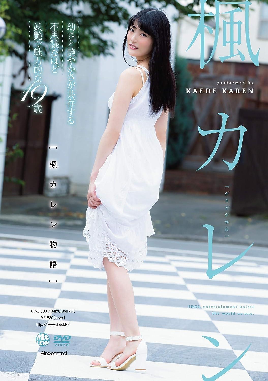 Dカップセクシーアイドル 楓カレン Kaede Karen さん グラビア作品リスト